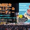「Googleマイビジネス」超集客術 出版記念セミナー&パーティーを開催しました