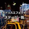 【テトリスエフェクト】VR ジャーニーモードのステージ一覧と簡単な感想