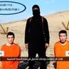 なんか、イスラム国による日本人人質事件の記事が溜まりすぎな件