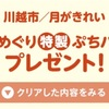 【舞台めぐり】埼玉×アニメ・マンガ横断ラリー 第1弾:月がきれい