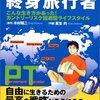 マンガ終身旅行者 / 木村昭二、働かなければ、食べてはならないのか。