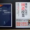 灘校の教師・橋本武の『銀の匙』の授業に学ぶ