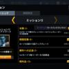 ミッション13 「スローン大提督」