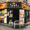 新大久保ホンデポチャにてチーズエビフォンデュ!【のしやま日本で韓国気分】