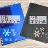 中1・小3☆11月の学習まとめ、12月の学習計画