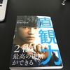 メンタリストDaiGoさんの「直観力」読んでみました!!