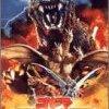 「ゴジラ モスラ キングギドラ 大怪獣総攻撃」の話をしよう