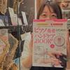 【4/23 入荷情報】島村楽器丸井錦糸町店