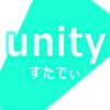 しゅふみん、unityを起動する