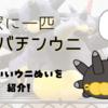 【バチンウニ】ぬいぐるみ一挙紹介!お気に入りのウニを見つけよう【ポケモン剣盾】