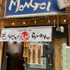 二代目もんごい亭 広島駅前店(南区)長州鶏だしの冷やし塩らーめん