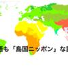 外国に比べて、日本人にとって英語の習得が難しい理由を教えます