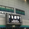 L'Arc~en~Ciel「25th L'Anniversary LIVE」in 東京ドーム