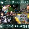 【新作】Cygamesのカード対戦ゲーム『シャドウバース』FoursakenのアクションRPG『Adventure Company』ほか7本