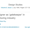 【D×B:No.2】The designer as 'gatekeeper' in manufacturing industry(1985)