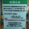 サイゼリヤ全面禁煙に!飲食店はもれなく店内全面禁煙にして欲しい!
