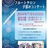 【大人のフルート教室】7/8(日)フルート夕涼みコンサートを開催します!