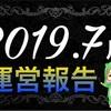 【2019年7月】ブログ運営報告(17ヶ月)分析&まとめ