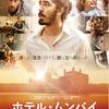 「ホテル・ムンバイ」(2018)
