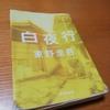"""東野圭吾""""白夜行""""VALUE BOOKS最安!初めて中古本購入した感想"""