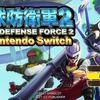 伝説の名作ここに復活!『地球防衛軍2 for Nintendo Switch』が決定版だった!