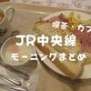 【朝食まとめ】JR中央線モーニング15軒「カフェ・喫茶店」午前中の限定メニュー味わって