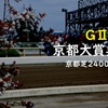 18京都大賞典 人気馬を血統面・脚質面から適正の高さを考察する。