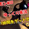 ポケモンMODパート2(その1):「新しい仲間をゲットだぜ!?」
