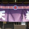 【B級グルメの最高峰】日田焼きそば『天龍』でバリバリの食感を味わう!!【ご当地グルメ探訪】