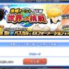 キャプテン翼たたかえドリームチーム激闘イベント!世界への挑戦!