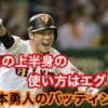 【プロ野球選手解説】日本人もこれなら真似しやすい。坂本勇人のバッティングフォーム。