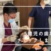【ぼくの歯科レポート#6】春日原駅前歯科医院で5歳息子の歯をチェックしました【PR】