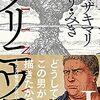 12月28日【無料漫画】プリニウス・達人伝【kindle電子書籍】