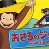 「おさるのジョージ」は子供向けアニメの中で最高にオススメできる番組だ