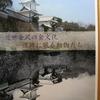近世金沢の食文化 ー遺跡に眠る動物たちー