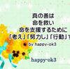 広島安佐動物園のキリンのあかちゃんの苦難と、東山のキリンのあかちゃん