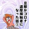 【わが家のコロナ騒動①】濃厚接触者になった旦那