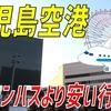 【鹿児島市内→鹿児島空港】リムジンバスより安く行く方法がありました!