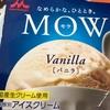 11/25(月) MOW バニラ味だよ