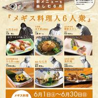メギス料理を楽しむ6月!金沢おいしい海の幸フェア『メギス料理人6人衆』の記者発表に行ってきました!