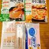 【懸賞当選】アサヒの介護食サンプルセット当選!