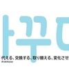 1月第5週(#256)旅するK-POP