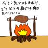 どうぶつの森では肉は食べない【どうぶつの森 ポケットキャンプ】(20171216_01)