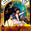 『ニュクスの角灯』第6巻/セルジュ・ゲンズブール「枯葉によせて」