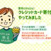 【みやチャレ参加中!3/31〆】クレジットカード寄付やってみました。