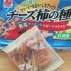 チーズ柿の種小袋104キロカロリー・ダイエット中におすすめおやつ