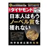 ビジネス書ベストセラー2018.12.8