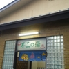 不二の湯(江戸川区)