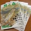 鱒の森 No.41 入荷しました!(8/8)