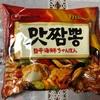 【韓国インスタントラーメン】香ばしくて美味しい農心のマッチャンポン